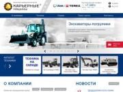 Карьерные машины: Официальный дилер ООО «РМ-Терекс»
