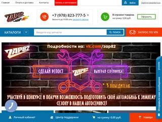 Зап 82 Симферополь Интернет Магазин