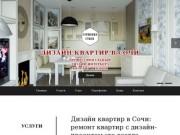 Ваш дизайнер интерьеров в Сочи: дизайн квартир, домов, гостиниц, кафе и ресторанов. (Россия, Краснодарский край, Сочи)
