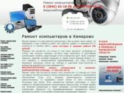 Ремонт компьютеров на дому, выезд! (Россия, Кемеровская область, Кемерово)