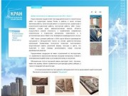 """Строительная компания """"Кран"""" г. Ржев - Производство тротуарной плитки. Строительные услуги"""