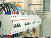 Электрик Сергиев Посад (916)558-85-41
