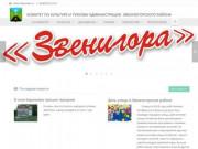 Комитет по культуре и туризму Администрации Змеиногорского района Алтайского края
