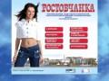Журнал Ростовской области