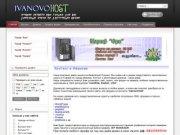 IvanovoHost (Иваново-Хост) - недорогой, зарубежный хостинг и недорогие домены.