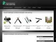 Электронные Сигареты в Омске Интернет магазин Электронных Сигарет