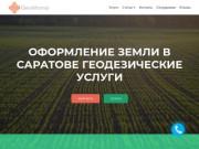 ГЕО-ШТАМП - геодезические и кадастровые услуги.