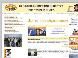 ЗапСибИФП, Западно-Сибирский институт финансов и права