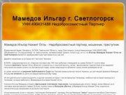 Мамедов Ильгар Нахмет Оглы - Недобросовестный партнер, мошенник, преступник