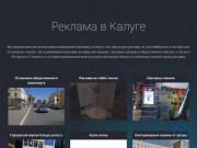 Реклама в Калуге - размещение наружной рекламы, рекламы в заведениях и рекламы в Интернете в Калуге