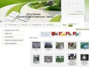 Фотогалерея ООО Заполярный Камнеобрабатывающий Завод г. Заполярный