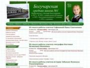 Богучарская средняя школа №1