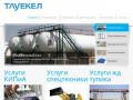 В 1997г. в г.Уральске образуется товарищество с ограниченной ответственностью с необычным названием «Тәуекел» (Другие страны, Другие города)
