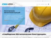 Производство металлических конструкций | ООО «Симбирские Металлические Конструкции»
