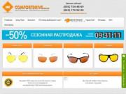 Очки для водителей, водительские очки, антифары - Магазин водительских очков comfortdrive.com.ua (Украина, Киевская область, Киев)