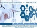 Мы предлагаем только подлинные справки от реальных врачей, работающих в лицензированных медицинских учреждениях. (Россия, Свердловская область, Екатеринбург)