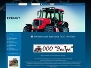 Запчасти для тракторов ООО «ЭксТра»