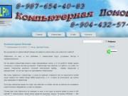 Компьютерная помощь в Волгограде