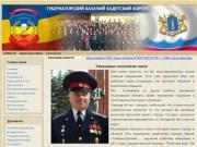 ОГБОУ НПО ПУ №11 ГККК