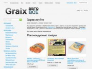 Graix - автохимия, оборудование, аксессуары и багажные системы для авто (Москва, тел. +7(495)972-24-51)