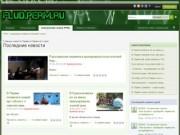 Пермский форум - Flud.Perm.ru