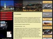 64-900-64 Заказ такси в Москве. Вызов такси в аэропорты: Домодедово, Шереметьево, Внуково