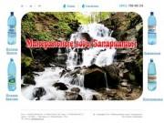 Минеральные воды Закарпатья