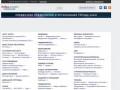 Справочник предприятий и организаций города Саки