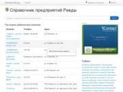 Каталог96.ру | Справочник предприятий Ревды и Первоуральска