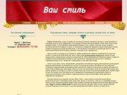 Продажа портьерных тканей оптом и в розницу, дизайн и пошив штор. Ателье Ваш стиль г.Дмитров.