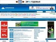 Астрахань.Ru - региональный интернет-портал Астраханской области