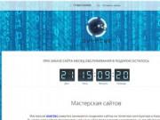 Мастерская сайтов Overtec (Россия, Калужская область, Калуга)