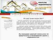 Агентство недвижимости «Риэлт-Центр»: недвижимость в Лесосибирске – аренда
