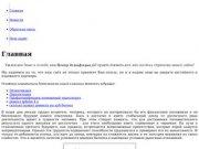 Дезинсекция Дератизация Профдезинфекция помещений транспорта Центр дезинфекции г. Ангарск