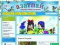 Издание книг и журналов для детей АЗАТПАЙ  г.  Горно-Алтайск