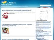 «УРА-Информ.Крым»