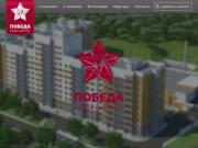 """Жилой комплекс """"Победа"""" Зеленодольск"""