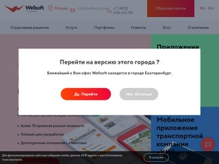 IT-компания Wellsoft, представительство в Москве. Разработка мобильных приложений (Россия, Московская область, Москва)