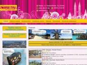 Сеть Горячие туры (Новосибирск) - международный туризм, туры в страны СНГ, авиа-билеты