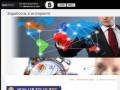 Как заработать в интернете, где найти дополнительный заработок или куда вложить деньги в интернете, на эти и многие вопросы о заработке вы сможете узнать посетив наш сайт. (Россия, Тульская область, Тула)