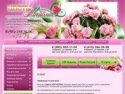 Продажа цветов, составление букетов, фитодизайн интерьера г. Кашира  Магазин Цветы МАГНОЛИИ