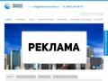 Reklama-briansk.ru — Рекламное агентство в Брянске – «Реклама Брянск»