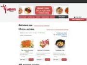 """""""Меню Тюмени"""" - единый сервис заказа готовых блюд в Тюмени (рестораны, бары и кафе в Тюмени)"""