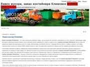 """""""Вывоз мусора в Климовск"""" - строительный мусор, отходы!"""