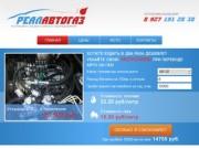 Установка газового оборудования ГБО 4 поколения на автомобиль в Саранске и Рузаевке.
