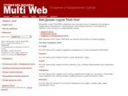 """Web дизайн студия """"Multі Web"""" - создание сайтов в Сочи"""