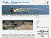 153 рыбы | Рыбалка и путешествия.