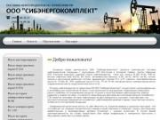 Нефтепродукты ООО СибЭнергоКомплект г. Ангарск