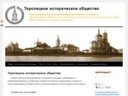 Торопец || Торопецкое историческое общество