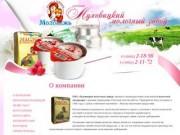 Молочная продукция ОАО Луховицкий молочный завод г. Луховицы